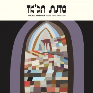 The Jazz Workshop Orchestra - Mezare Israel Yekabtzenu